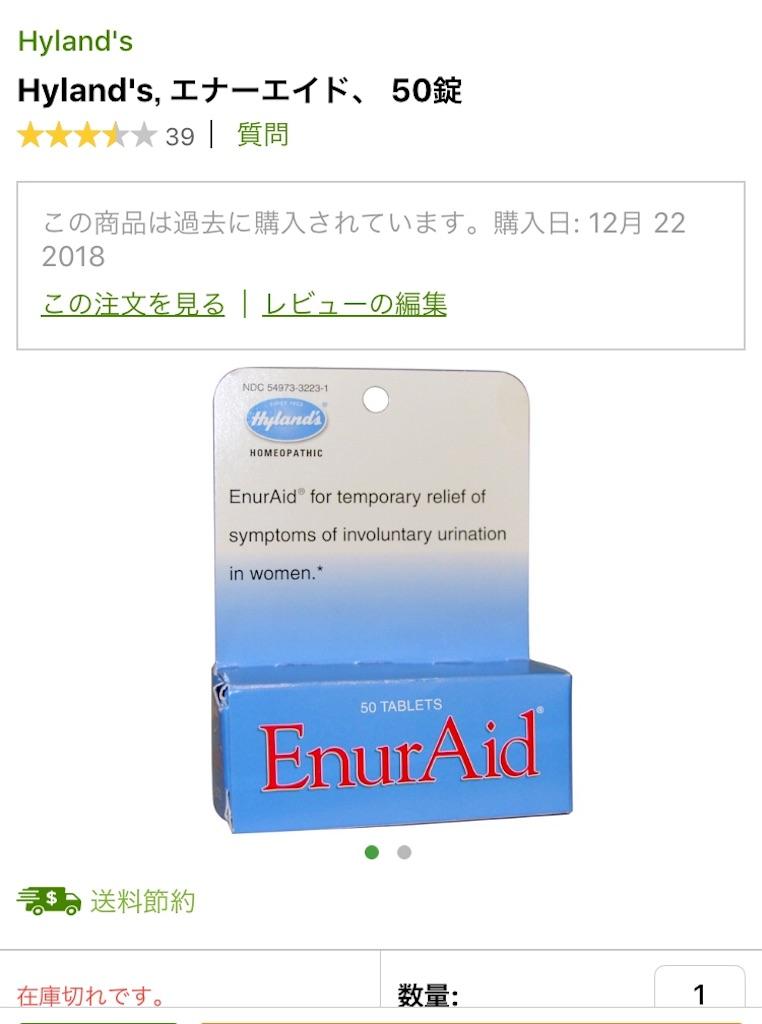 f:id:yuuko2002:20190113183444j:image