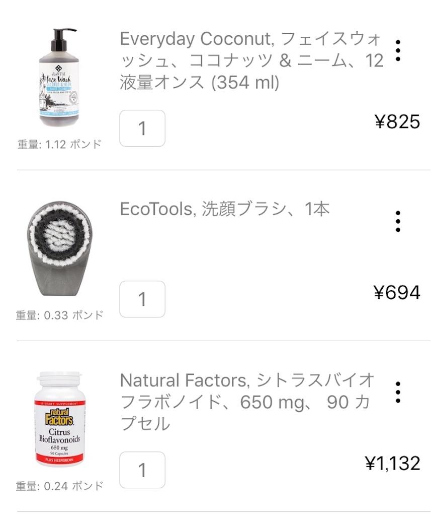 f:id:yuuko2002:20190115075137j:image