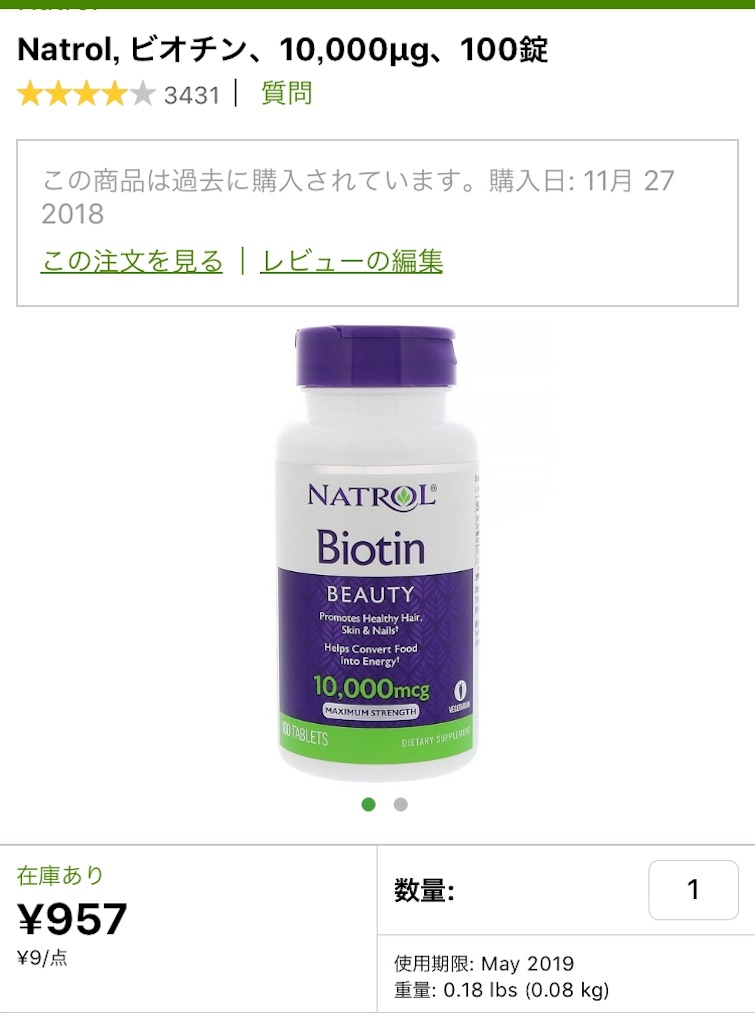 f:id:yuuko2002:20190202004753j:image