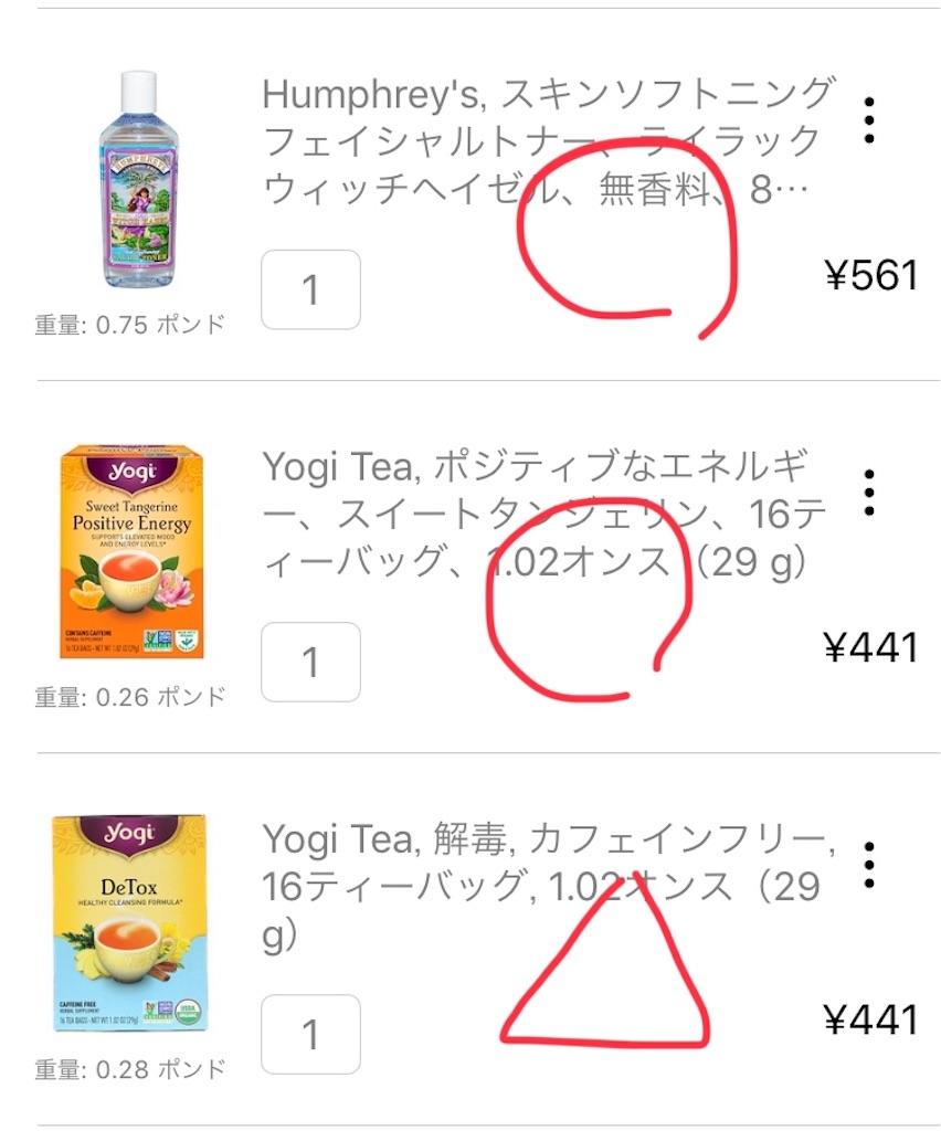 f:id:yuuko2002:20190218002733j:image