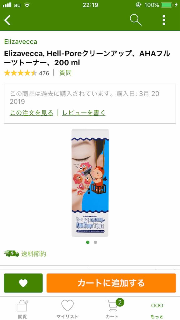 f:id:yuuko2002:20190327221949p:image