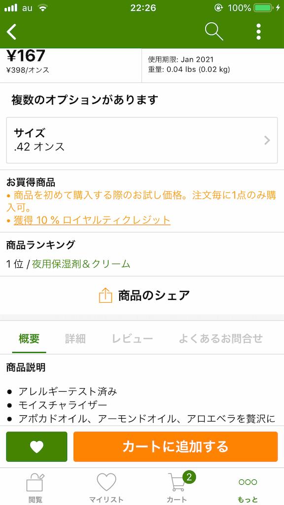 f:id:yuuko2002:20190327223246p:image