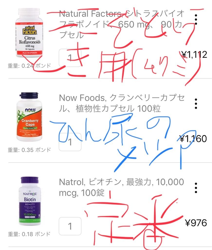 f:id:yuuko2002:20190603214752j:image