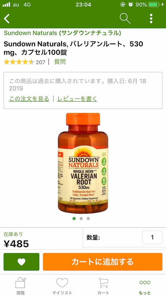 f:id:yuuko2002:20190621160243p:image