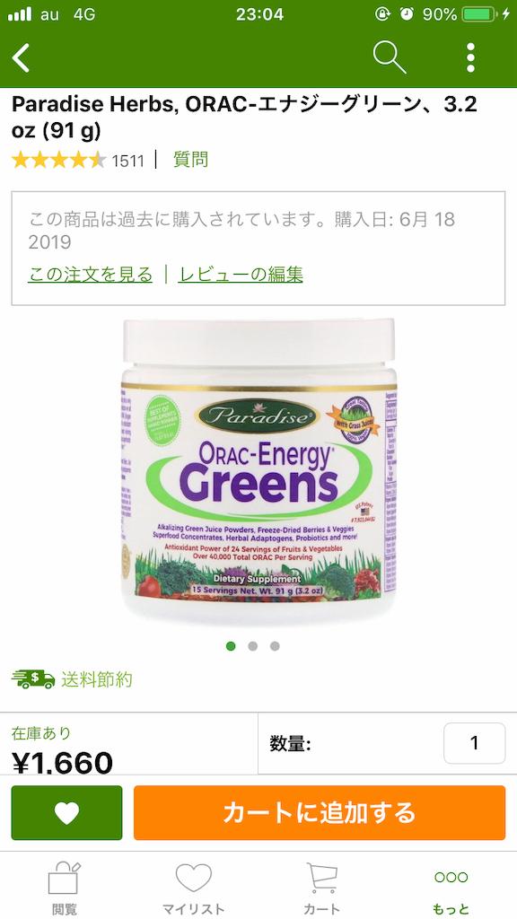 f:id:yuuko2002:20190621160252p:image