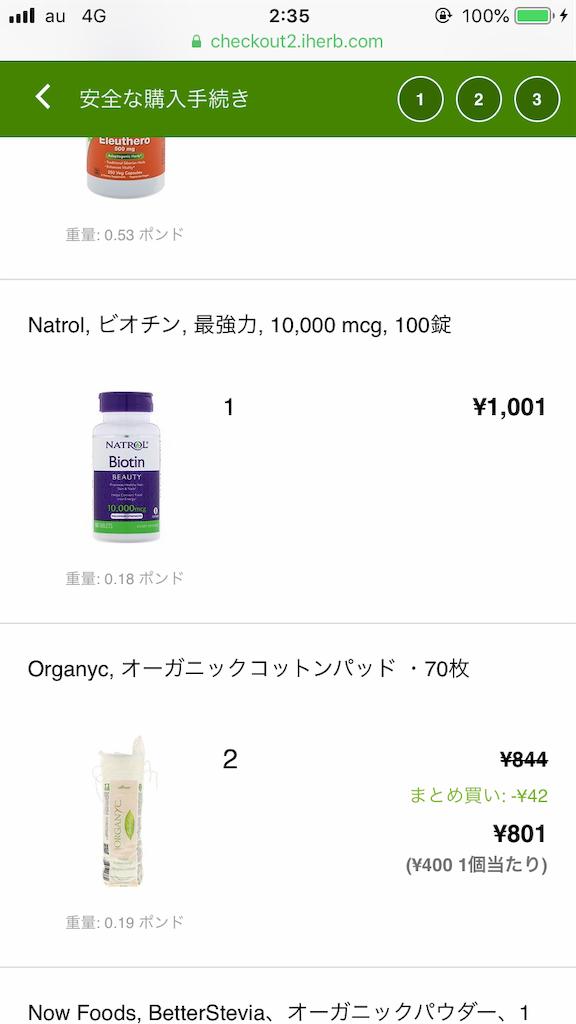 f:id:yuuko2002:20190705203559p:image
