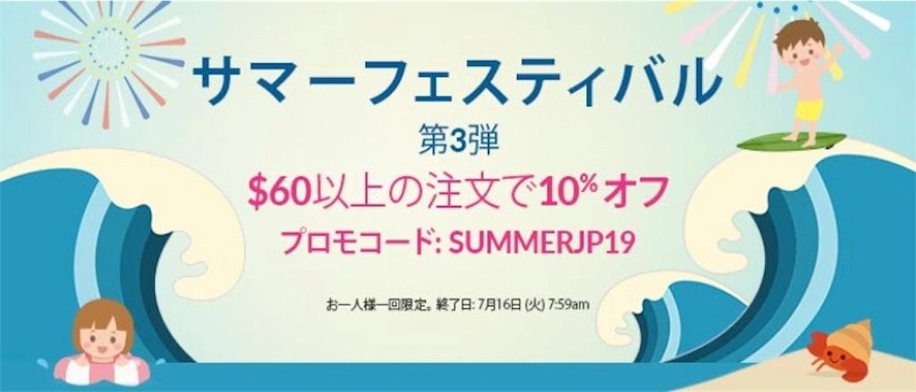 f:id:yuuko2002:20190710073051j:image