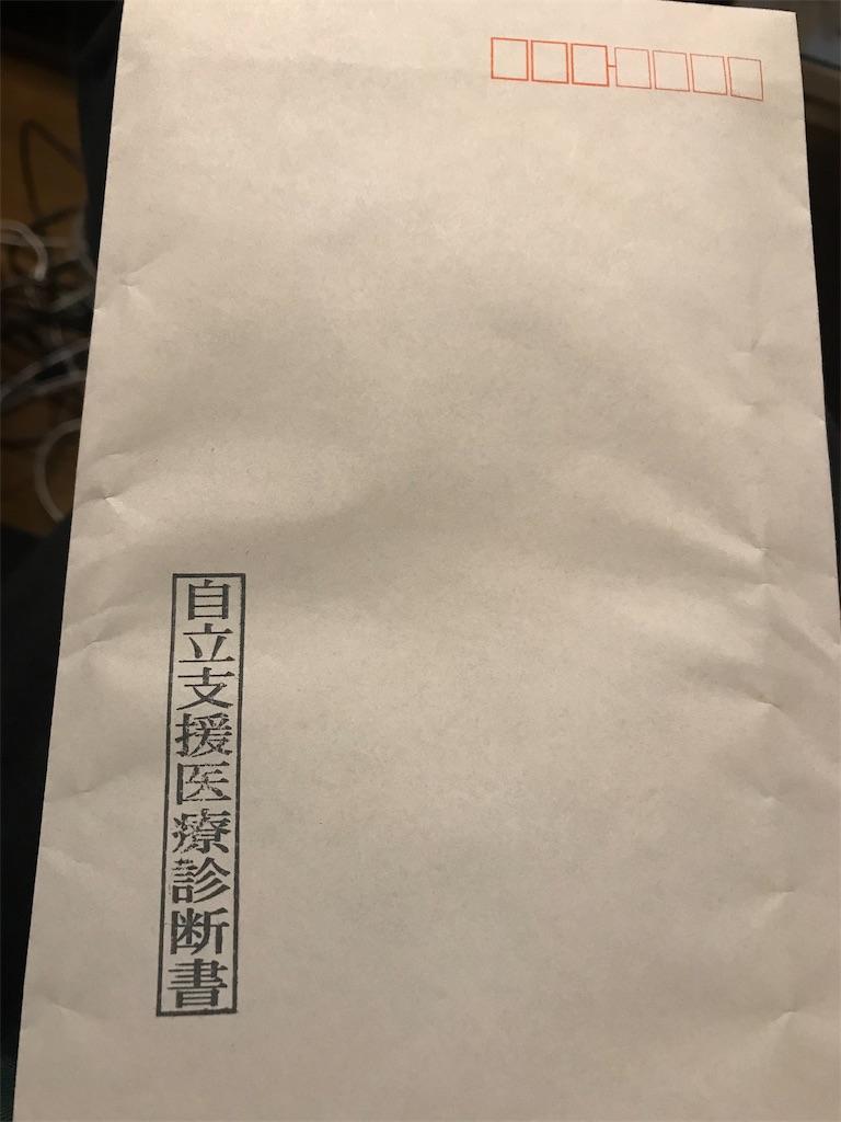 f:id:yuuko2002:20190922101527j:image