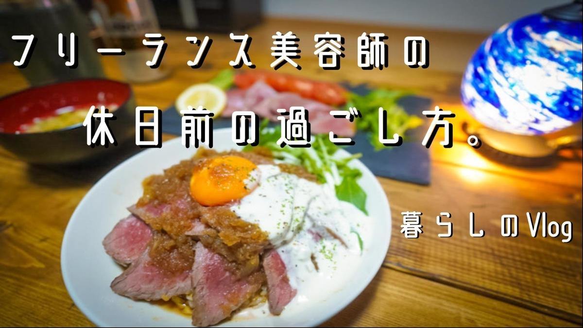f:id:yuukun-11-hairdresser:20210317214945j:plain
