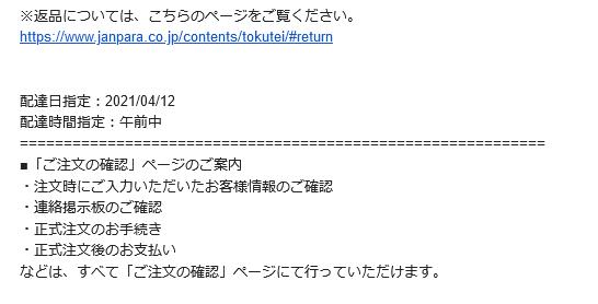 f:id:yuukyan:20210422011001p:plain