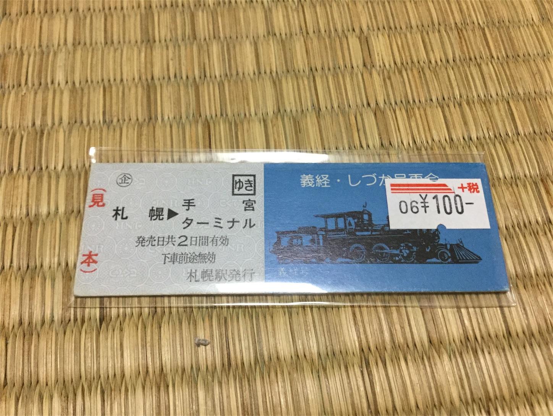 f:id:yuumachannel0806:20170401221122j:image