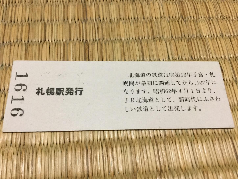 f:id:yuumachannel0806:20170401221954j:image