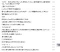 黒ぽん捜索チャット。Dec.19 2009_