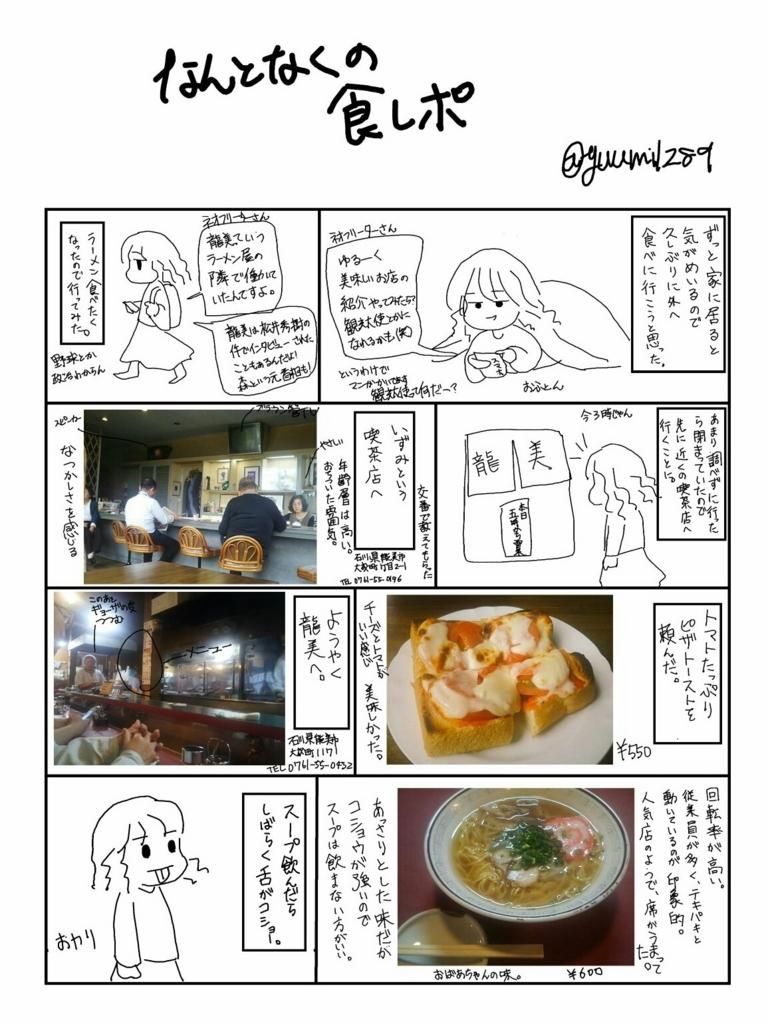f:id:yuumi1289:20180509210316j:plain