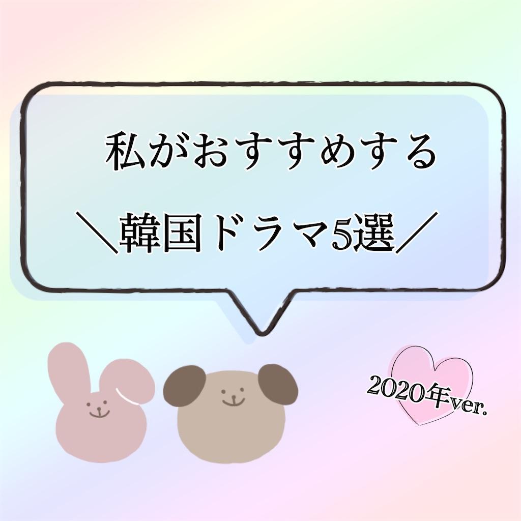 f:id:yuumin358:20210102170751j:image
