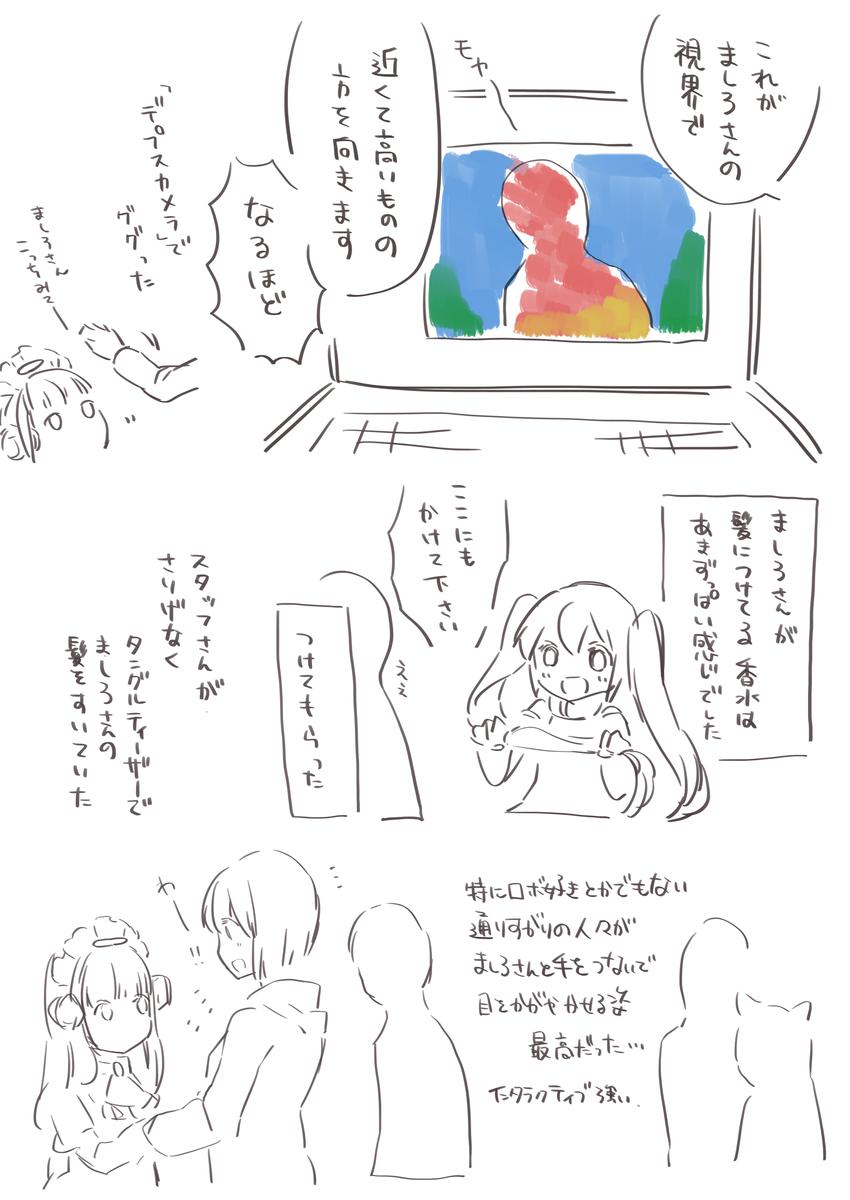 f:id:yuunagi_show:20190514205206j:plain