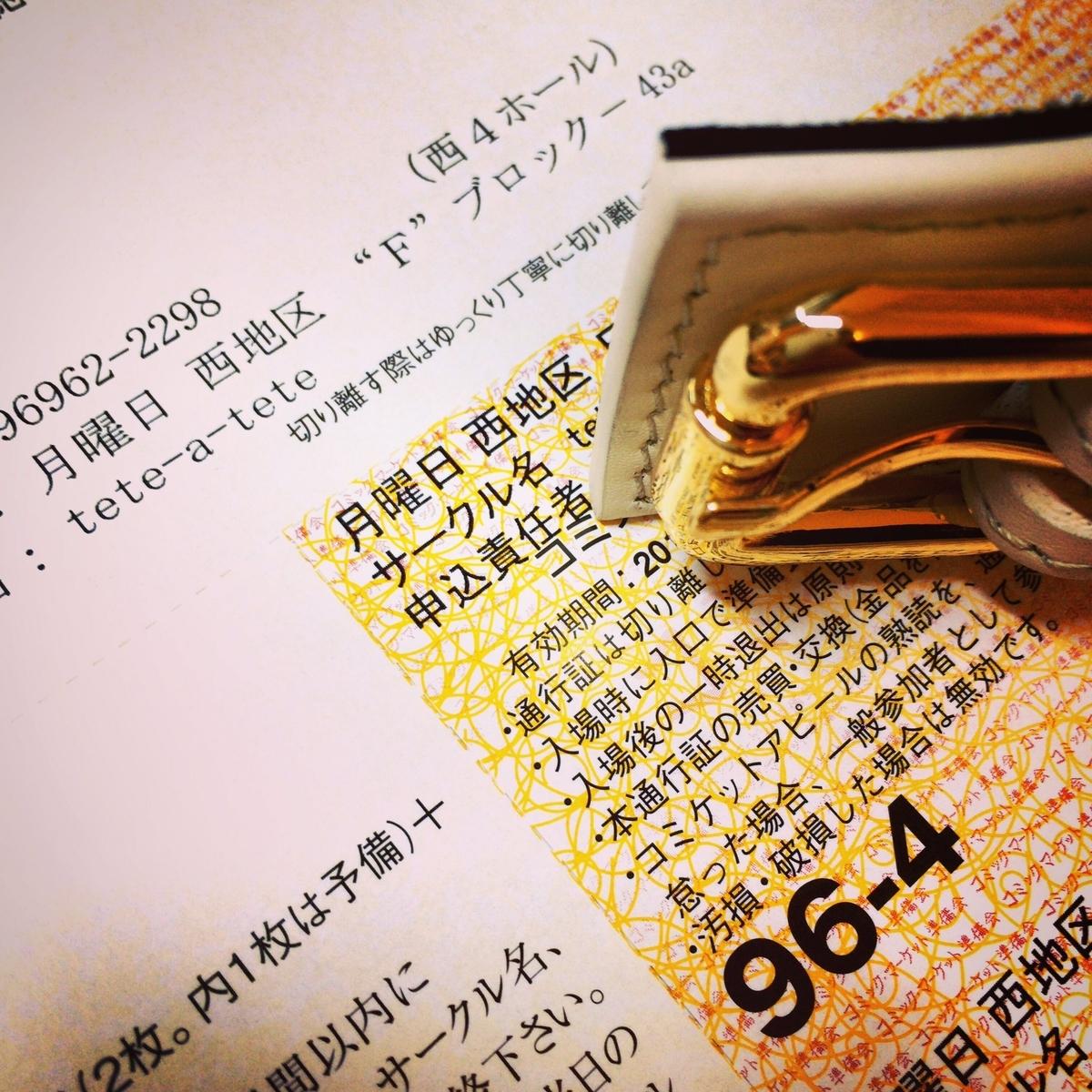 f:id:yuunagi_show:20190622224930j:plain