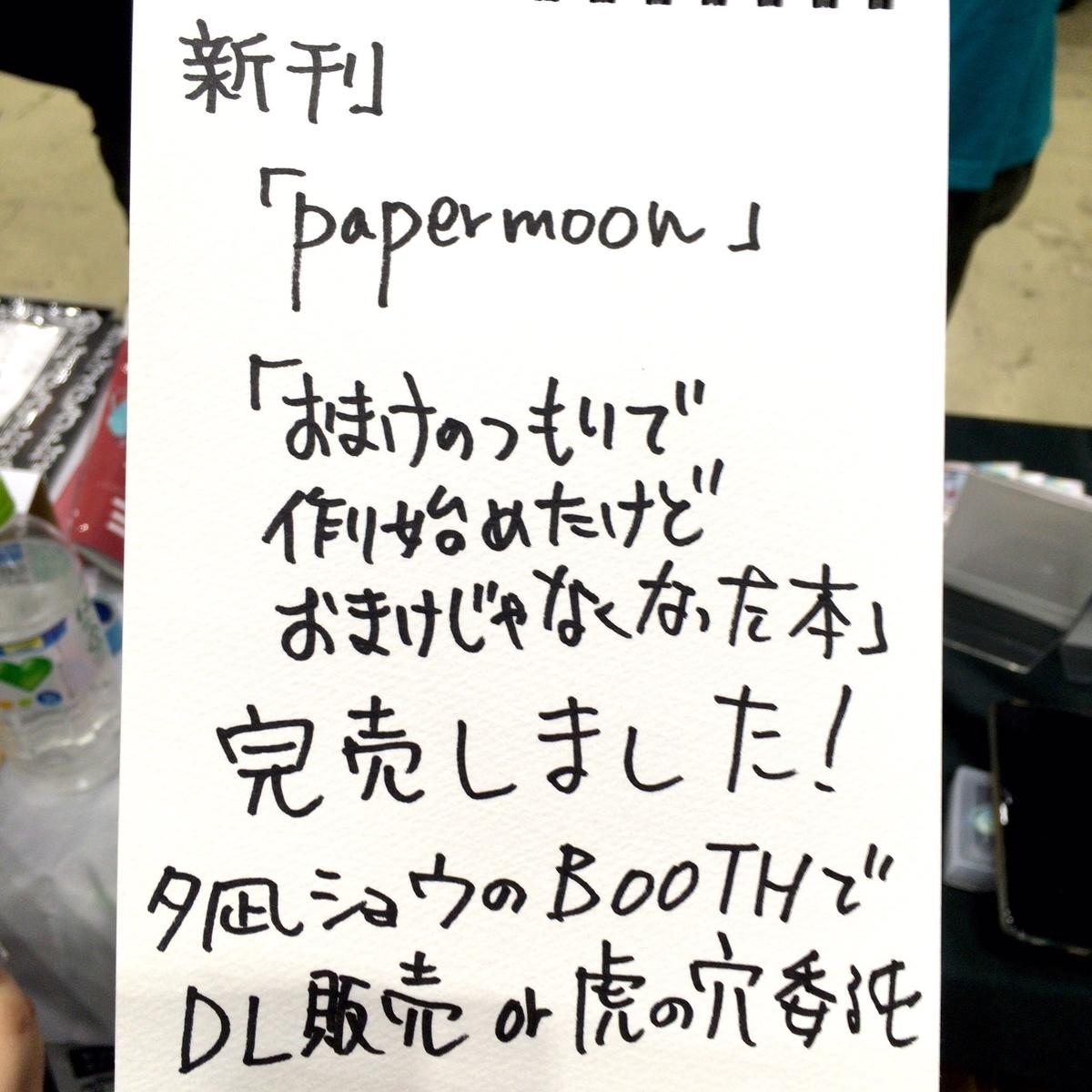 f:id:yuunagi_show:20190817123744j:plain