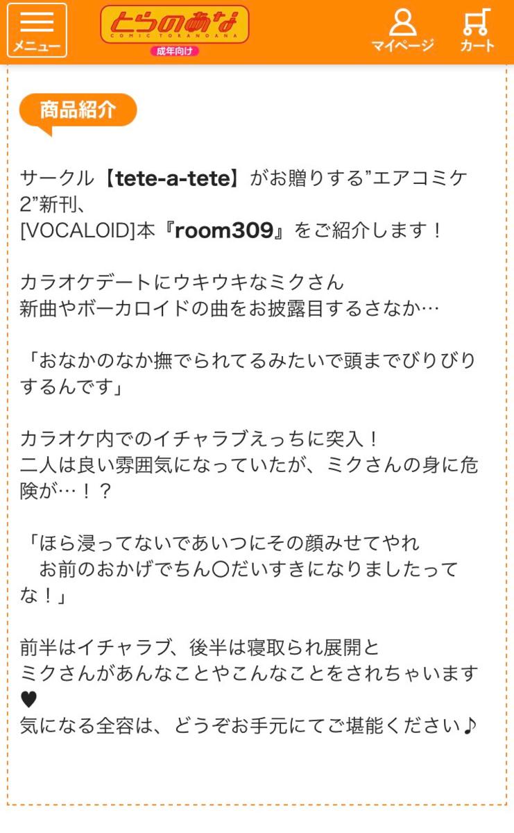 f:id:yuunagi_show:20210116203223p:plain