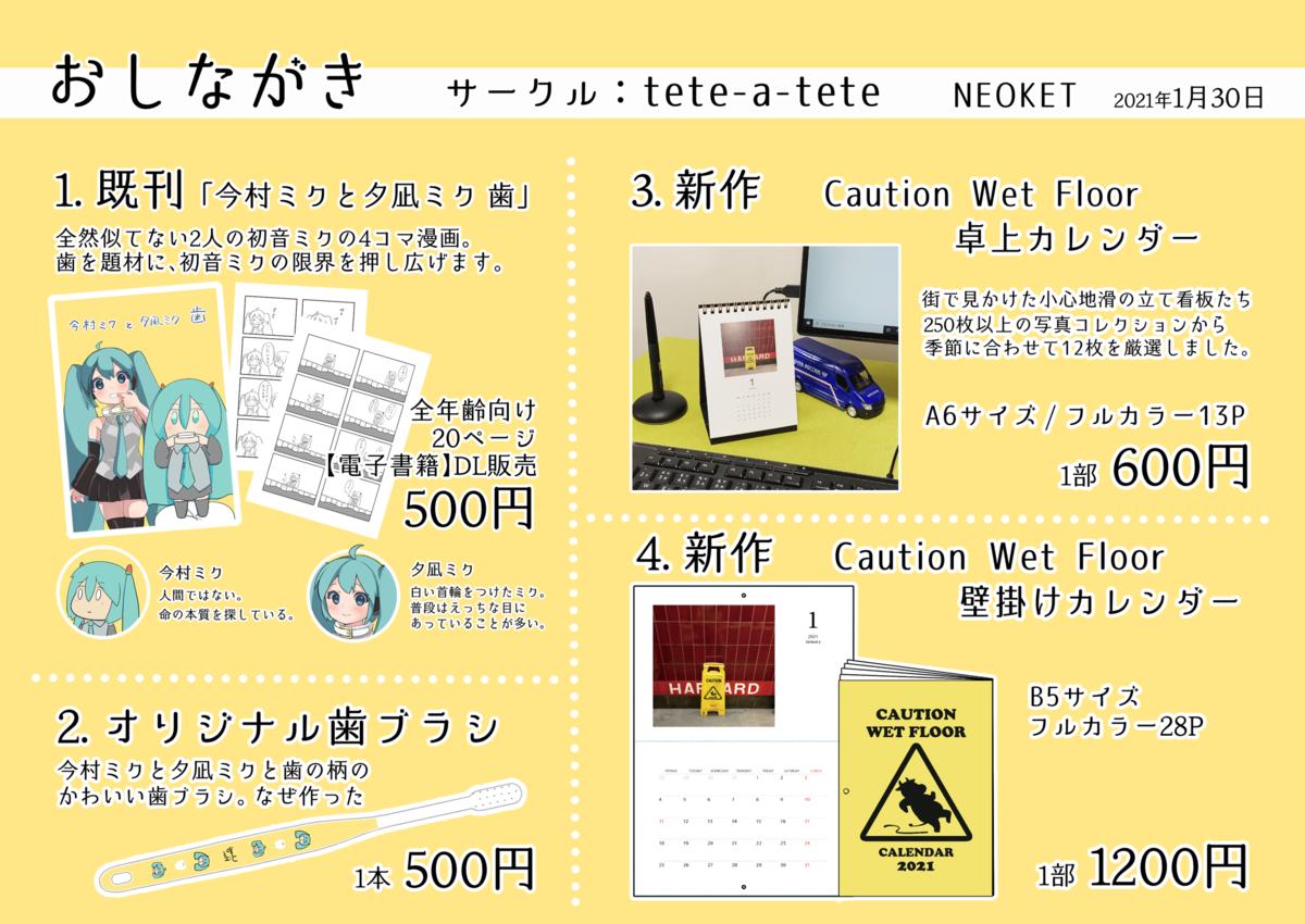f:id:yuunagi_show:20210116222809p:plain