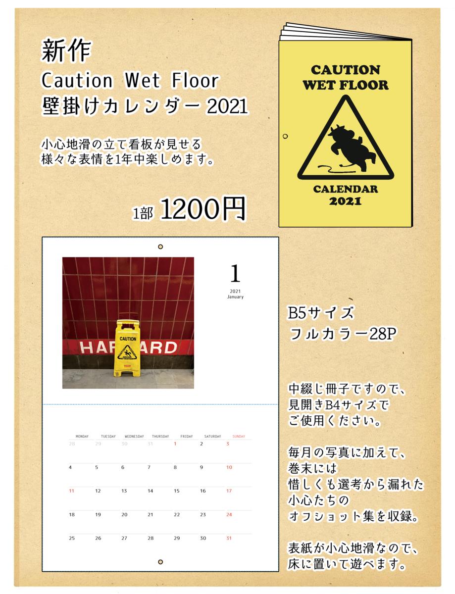 f:id:yuunagi_show:20210116222959p:plain