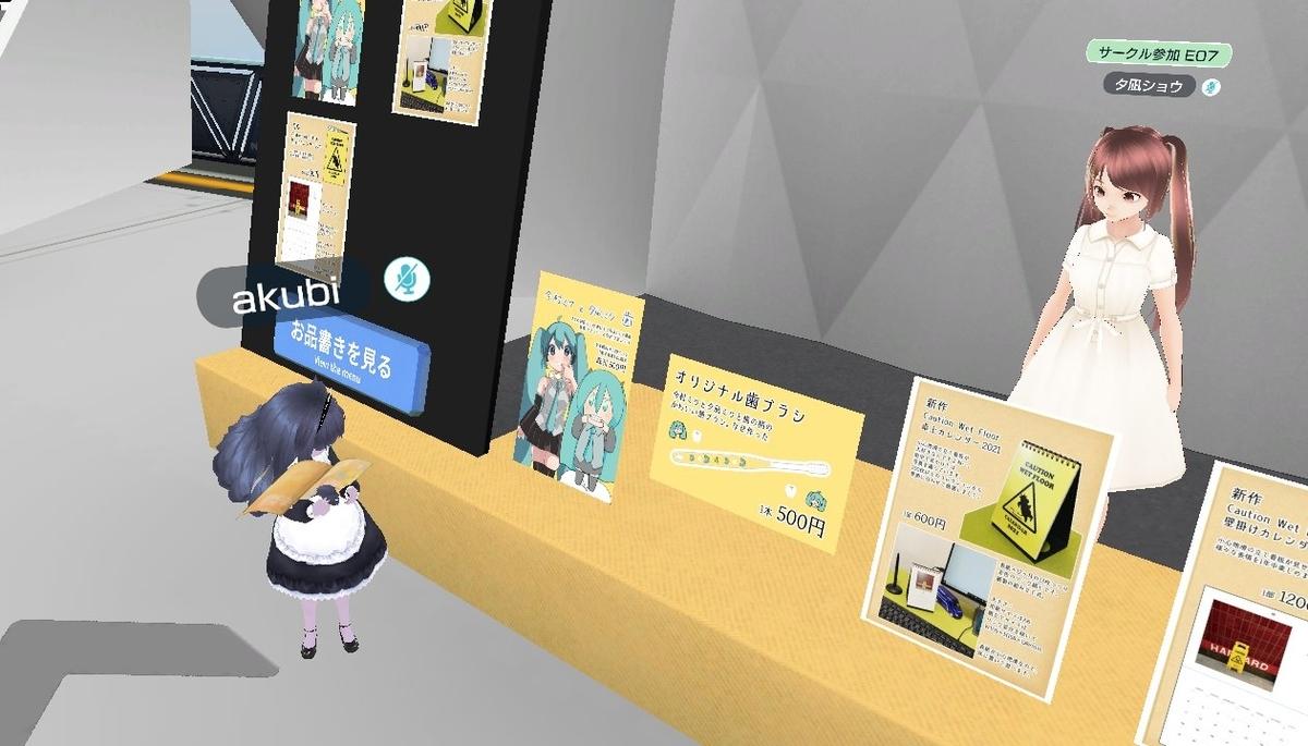 f:id:yuunagi_show:20210131000528j:plain