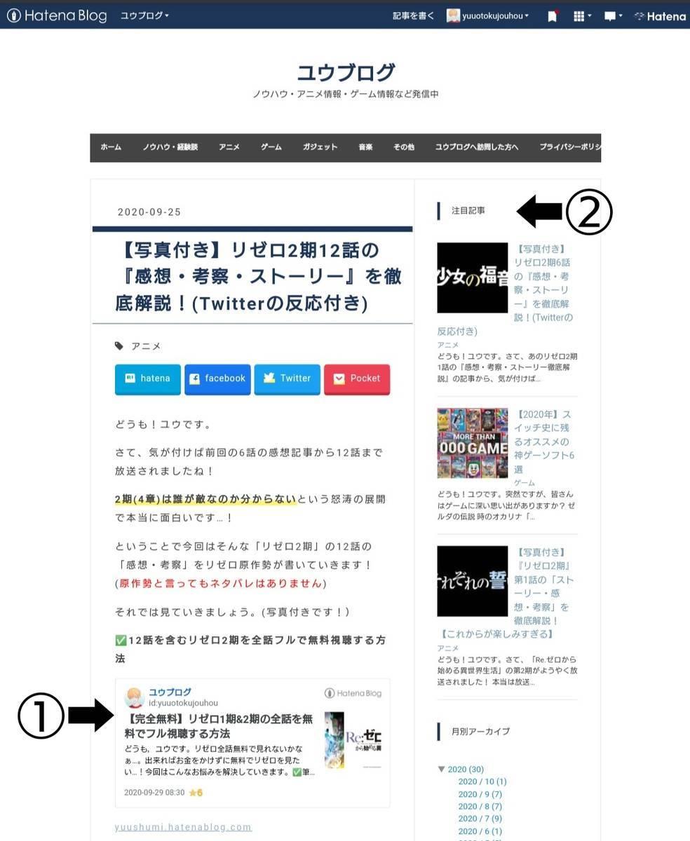 f:id:yuuotokujouhou:20201003140013j:plain