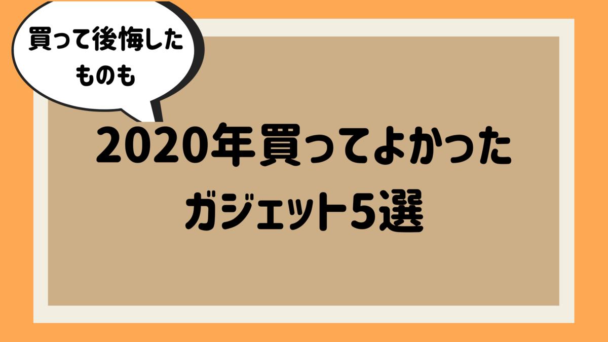 f:id:yuuotokujouhou:20201230143548p:plain