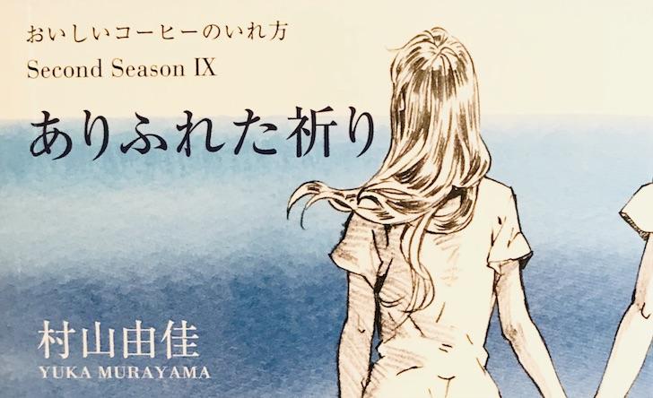 f:id:yuuri_hikari:20200702231935j:plain