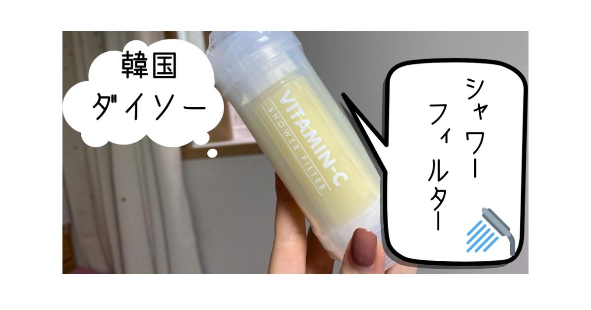 韓国ダイソーで発売されたビタミンCシャワーフィルター