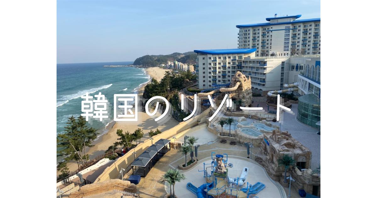 韓国のリゾート!ソルビーチホテル&リゾート三陟(サムチョク)