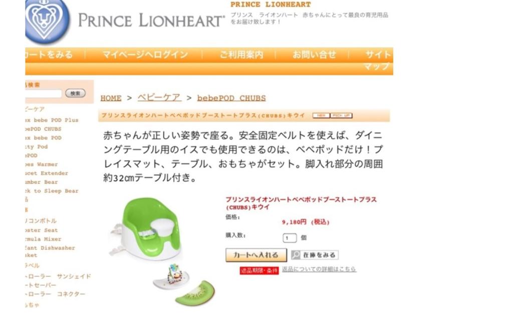 f:id:yuurincheee1117:20170924230358p:plain
