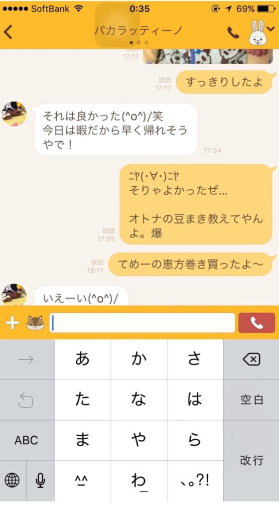 f:id:yuurincheee1117:20170928161711p:plain