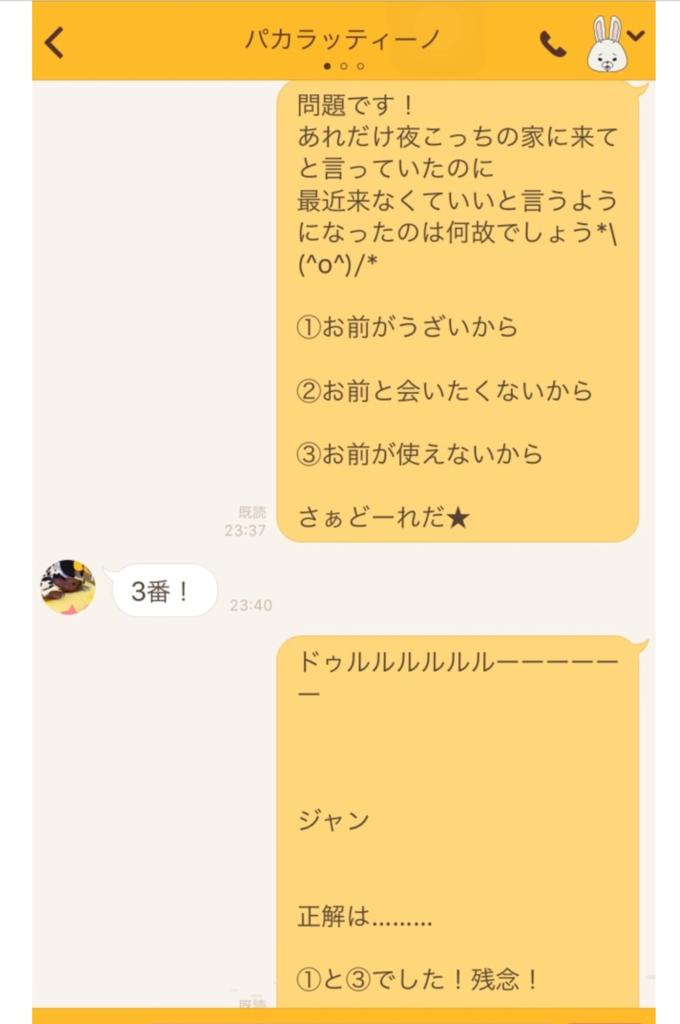 f:id:yuurincheee1117:20170929222126p:plain