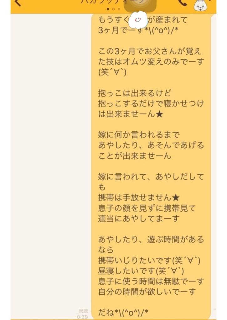 f:id:yuurincheee1117:20170930173227j:plain