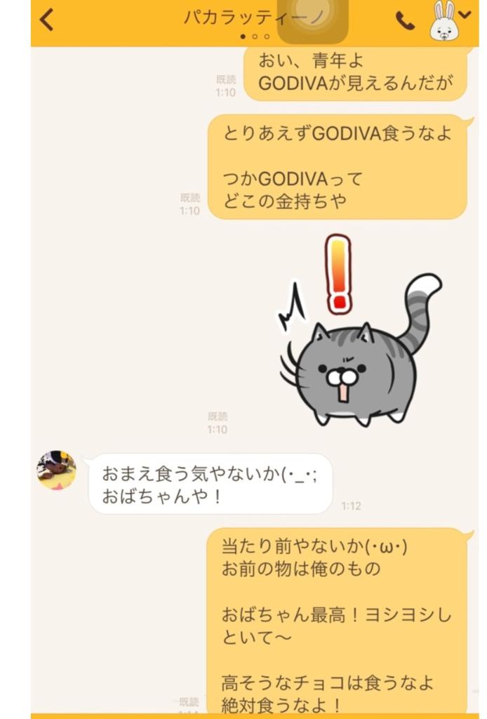 f:id:yuurincheee1117:20171001001418p:plain