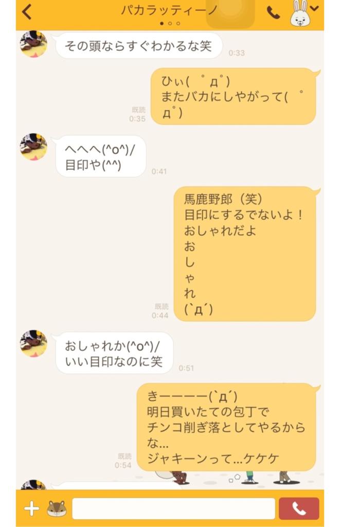 f:id:yuurincheee1117:20171009213937p:plain