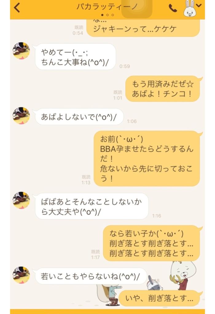 f:id:yuurincheee1117:20171009214001p:plain