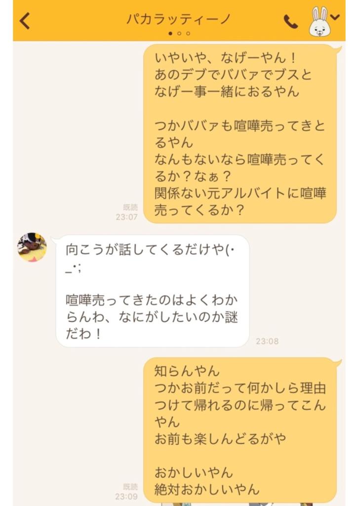f:id:yuurincheee1117:20171012024327p:plain