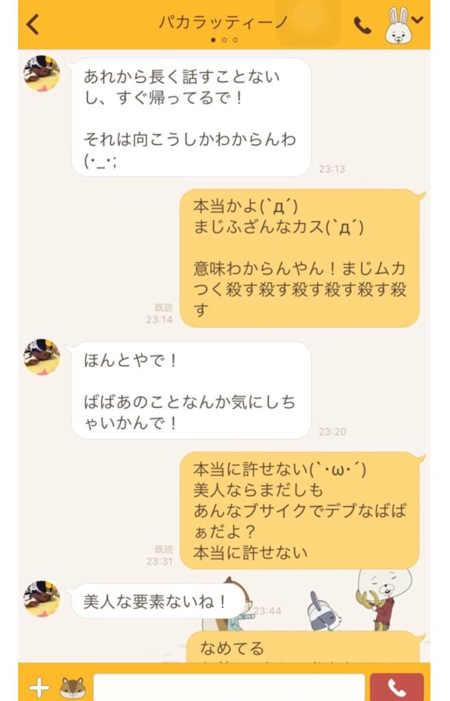 f:id:yuurincheee1117:20171012024347p:plain