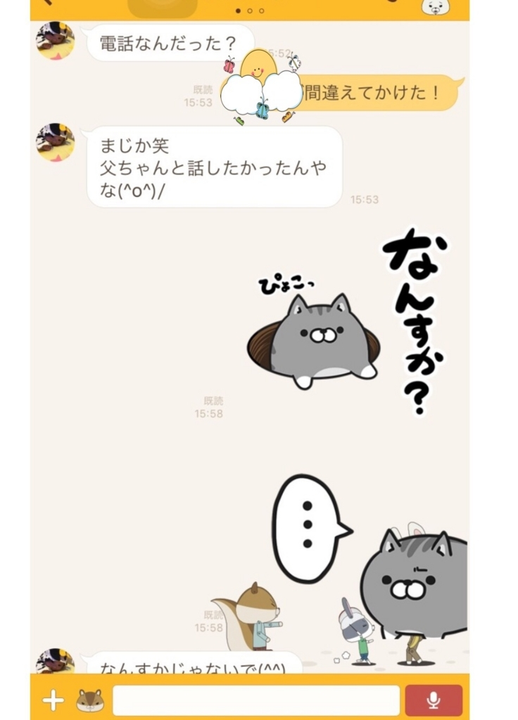 f:id:yuurincheee1117:20171019235053j:plain