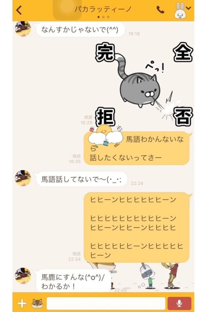 f:id:yuurincheee1117:20171019235204j:plain