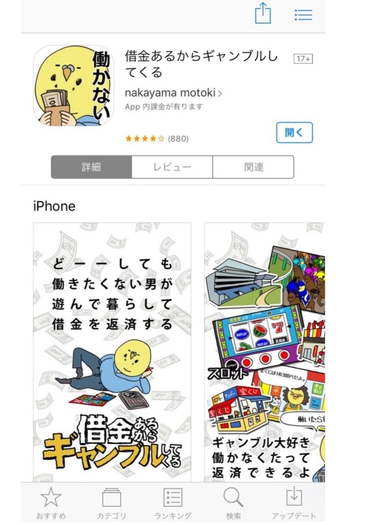f:id:yuurincheee1117:20171104225537j:plain