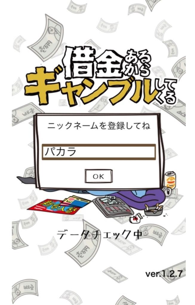 f:id:yuurincheee1117:20171104225600j:plain