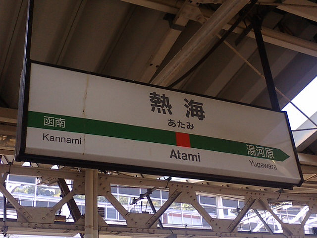 東京駅から熱海駅までの行き方まとめ。 - 伊豆観光まとめます。