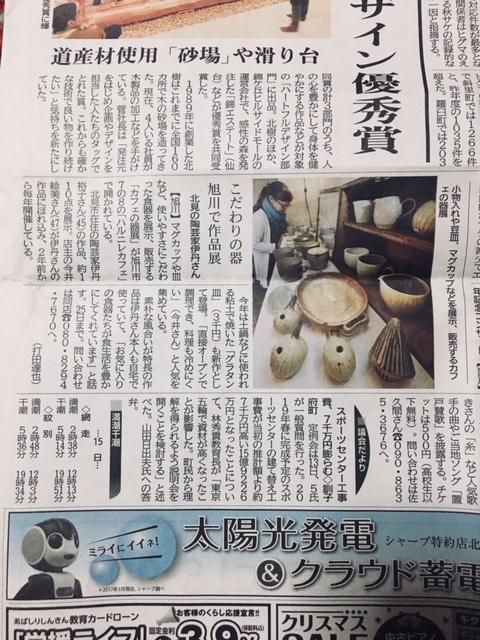 f:id:yuusai1015:20171214185933j:image