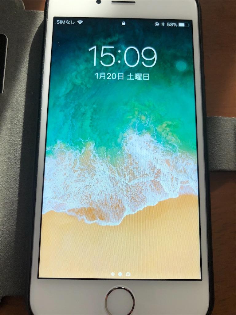 f:id:yuusei1025221:20180120150909j:image