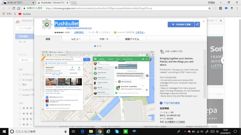 f:id:yuusei1025221:20180807142709p:plain