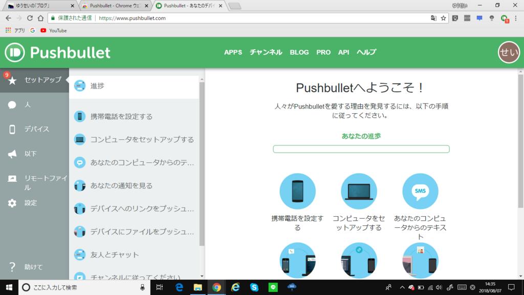 f:id:yuusei1025221:20180807143554p:plain