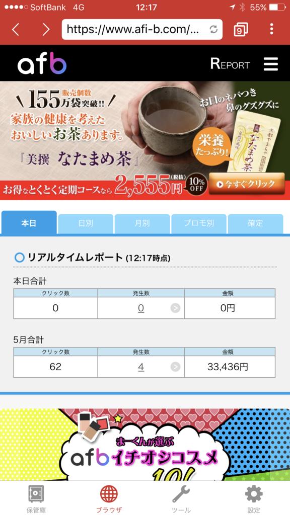 f:id:yuuseiharumana:20170528121824p:plain